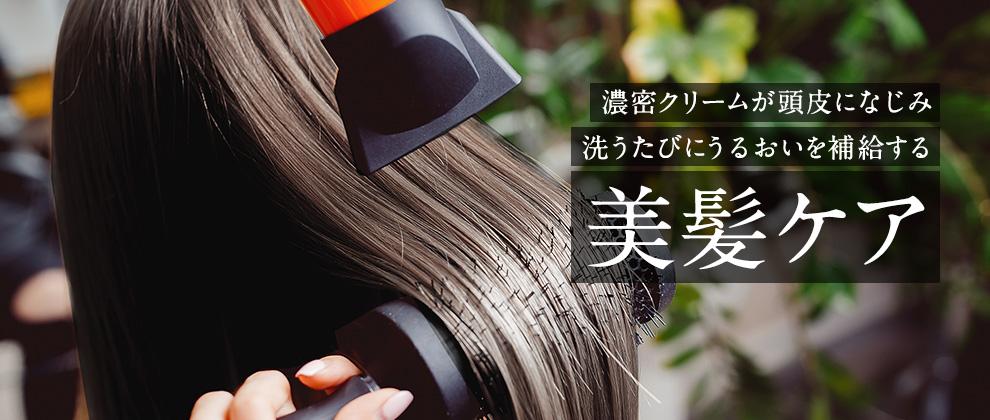 濃密クリームが頭皮になじみ 洗うたびにうるおいを補給する美髪ケア