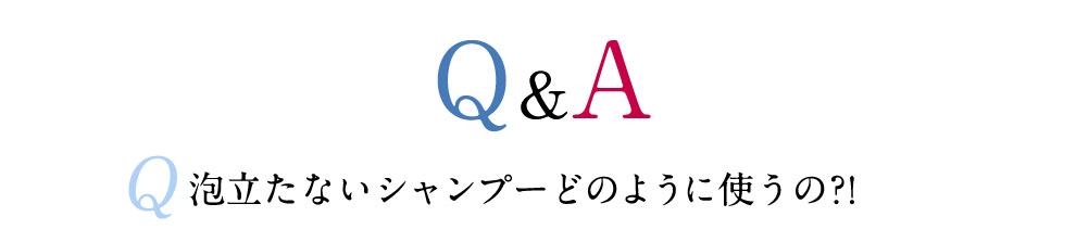 Q泡立たないシャンプーどのように使うの?!