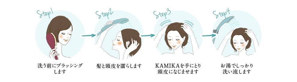 泡立たない黒髪クリームシャンプーKAMIKAの使い方