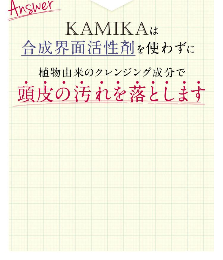 KAMIKAは合成活面活性剤を使わずに植物由来のクレンジング成分で頭皮の汚れを落とします